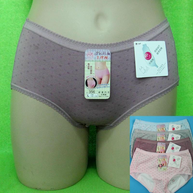 4 Women/'s Period Menstrual Panty Reusable Liner Sanitary Pants Briefs Low Waist